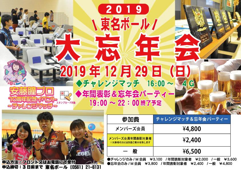★安藤プロ10周年企画 東名ボール大忘年会&年間表彰