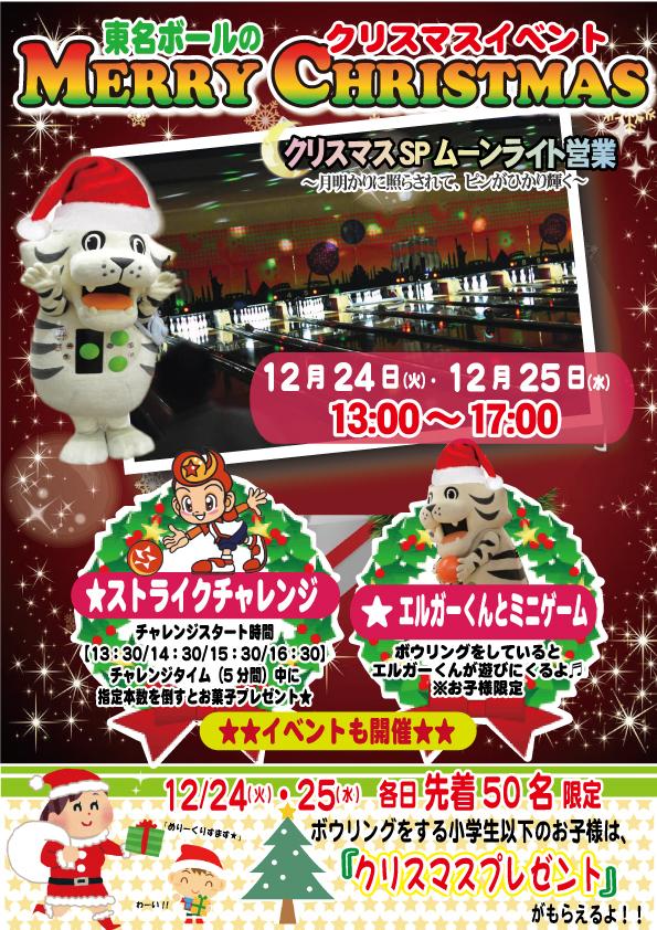 ★クリスマスイベント★