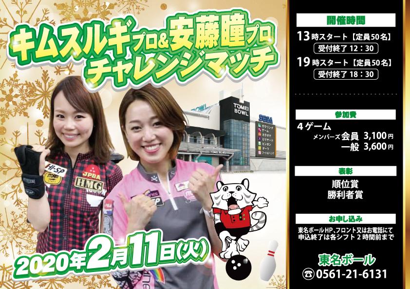 ★2月11日(火祝)★キムスルギプロ&安藤瞳プロ