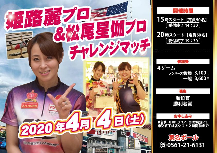 ★4/4 姫路麗プロ&松尾星伽プロ★