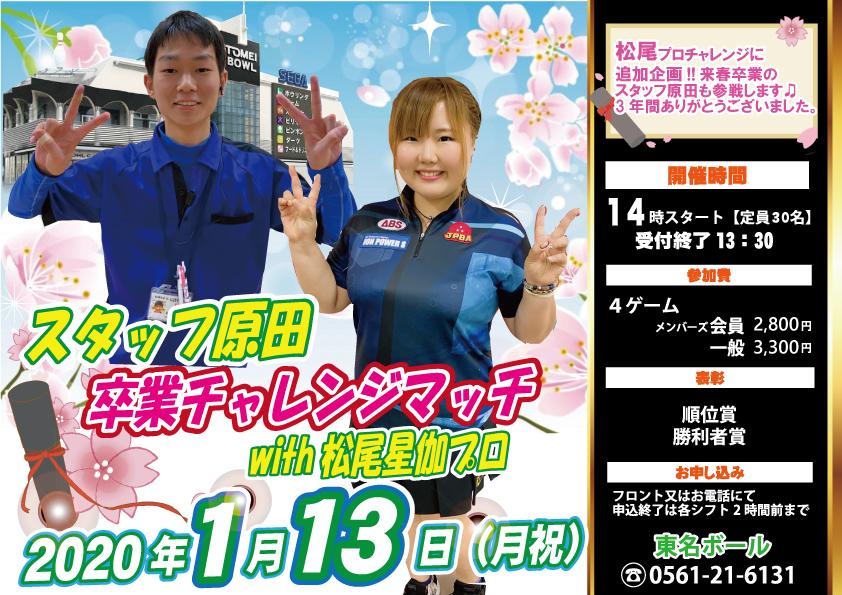 ★1月13日(月祝)★スタッフ原田&松尾星伽プロ