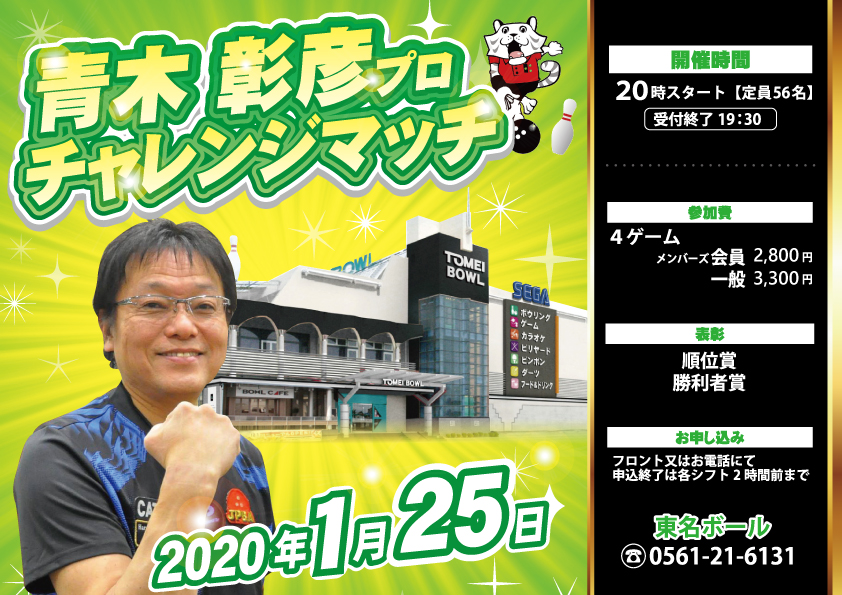 ★1月25日★青木彰彦プロ
