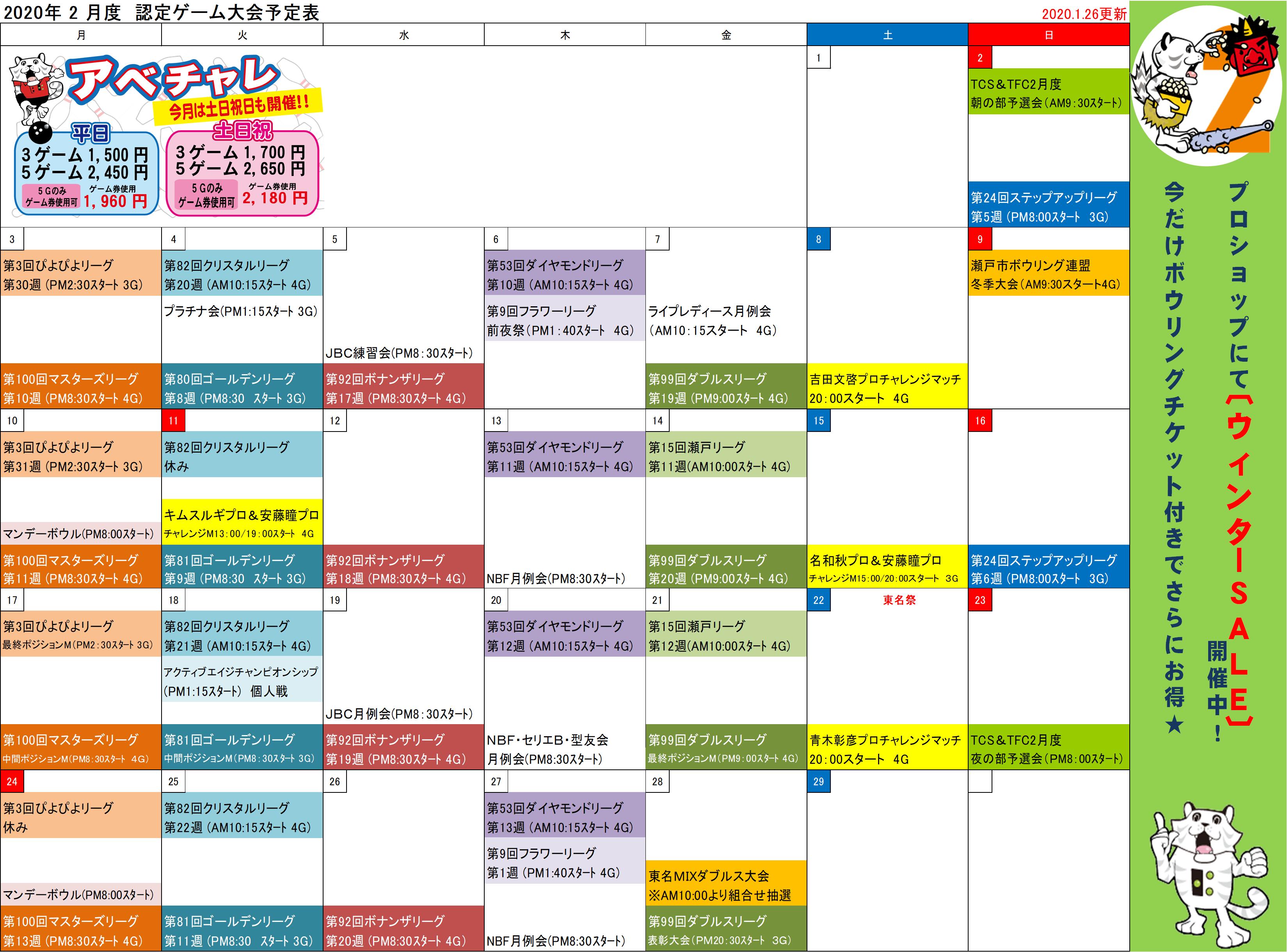 ★会員様向け★2月認定ゲーム大会予定表