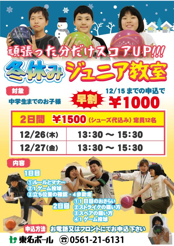 ◆冬休みジュニアボウリング教室◆