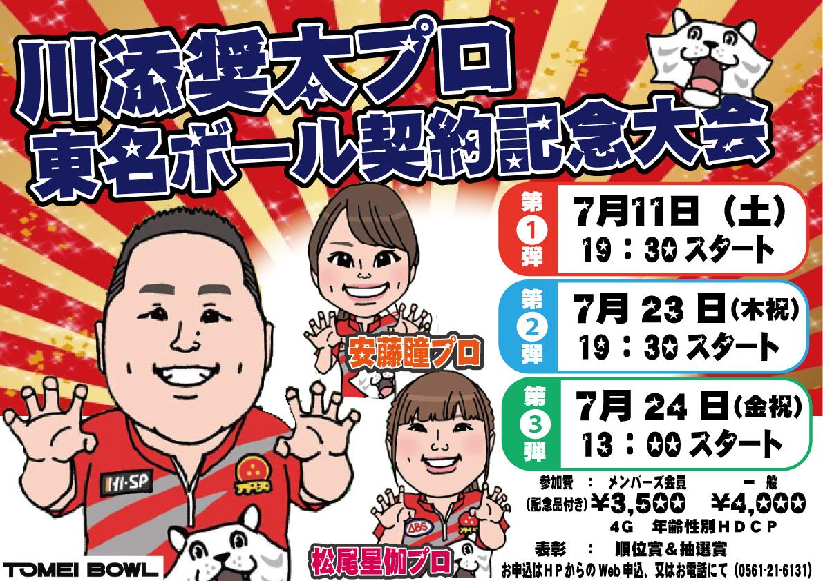 ★川添奨太プロ★契約記念チャレンジマッチ
