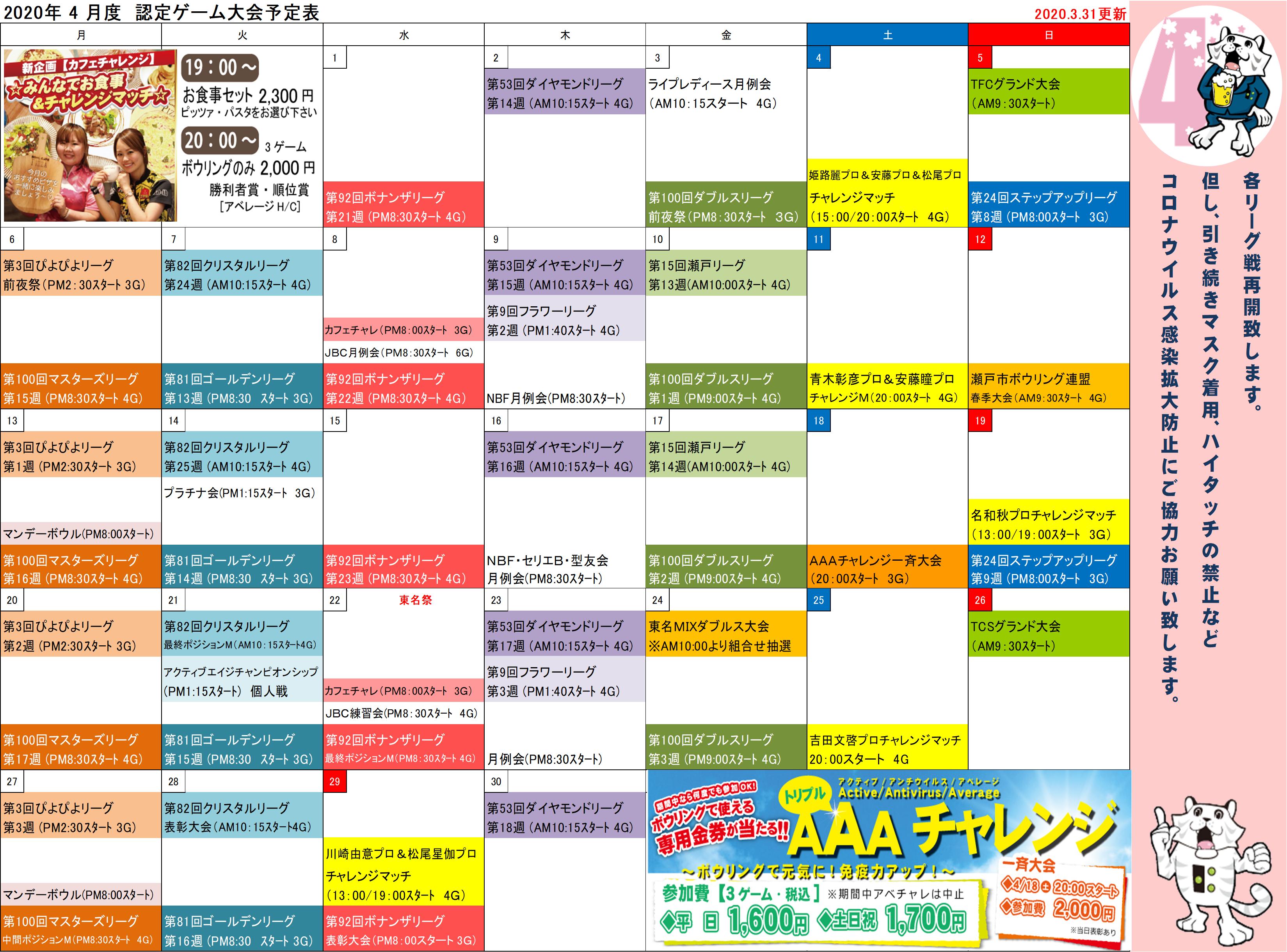 ★会員様向け★4月認定ゲーム大会予定表