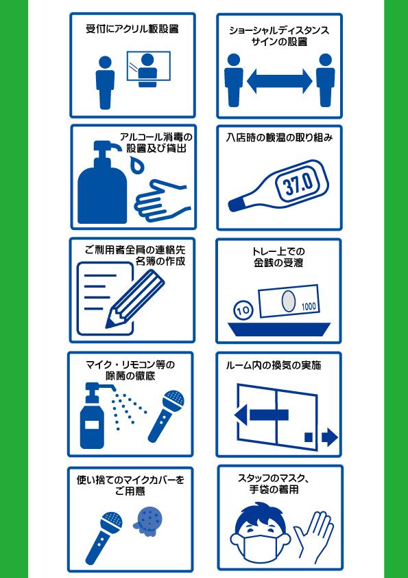 【新型コロナウイルス感染対策】
