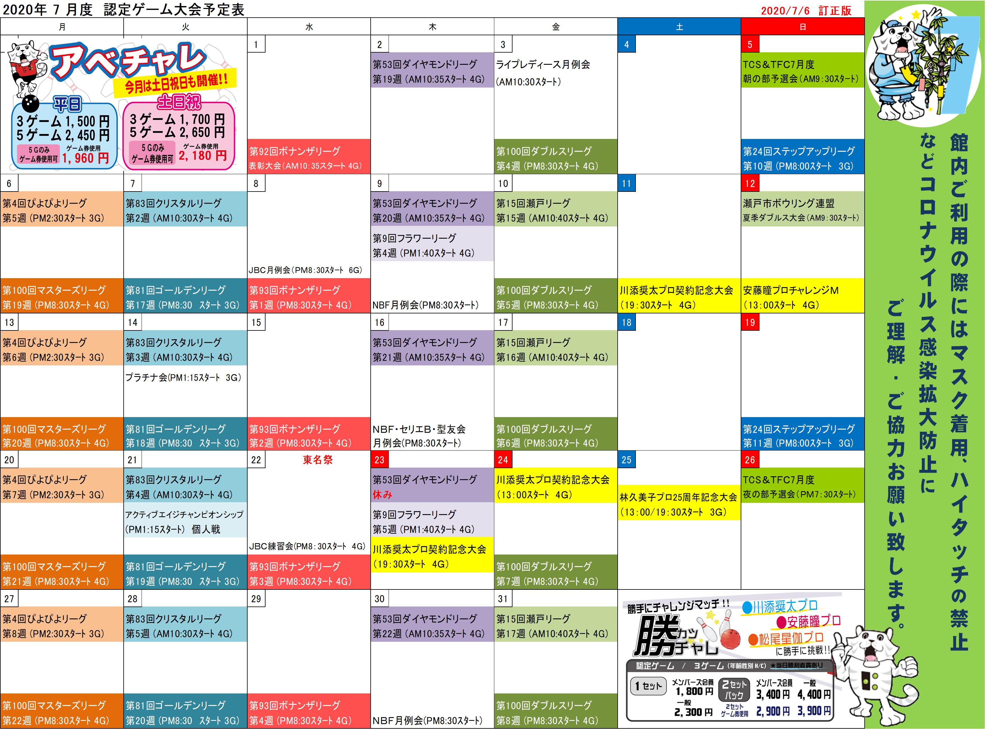 ★会員様向け7月認定ゲーム大会予定表