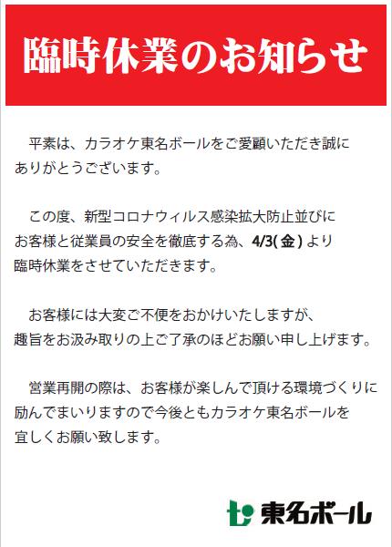 カラオケ店 臨時休業のお知らせ