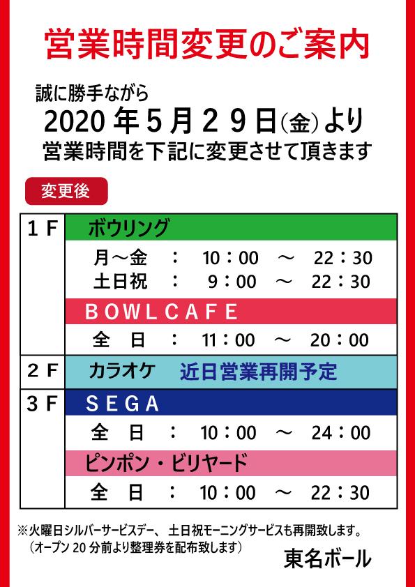 【営業時間変更のご案内】  ~カラオケ近日再開予定~