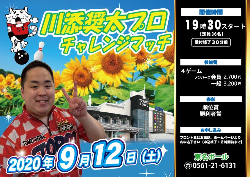 ★9月12日(土) 川添奨太プロ★