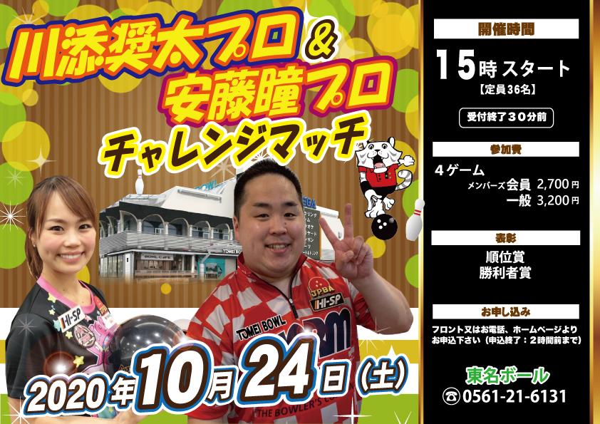 ★10月24日(土)★川添奨太プロ&安藤瞳プロ