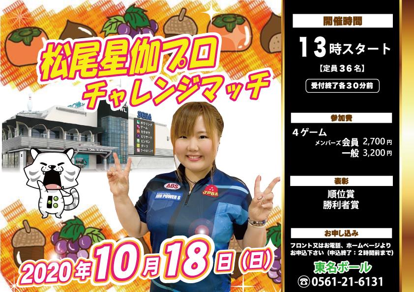 ★10月18日(日)★松尾星伽プロ