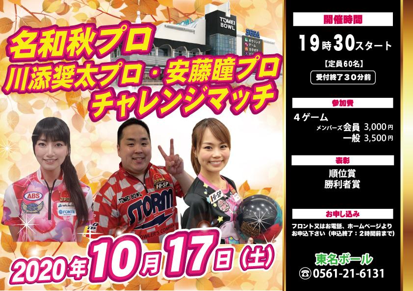 ★10月17日(土)★名和秋プロ&川添奨太プロ&安藤瞳プロ