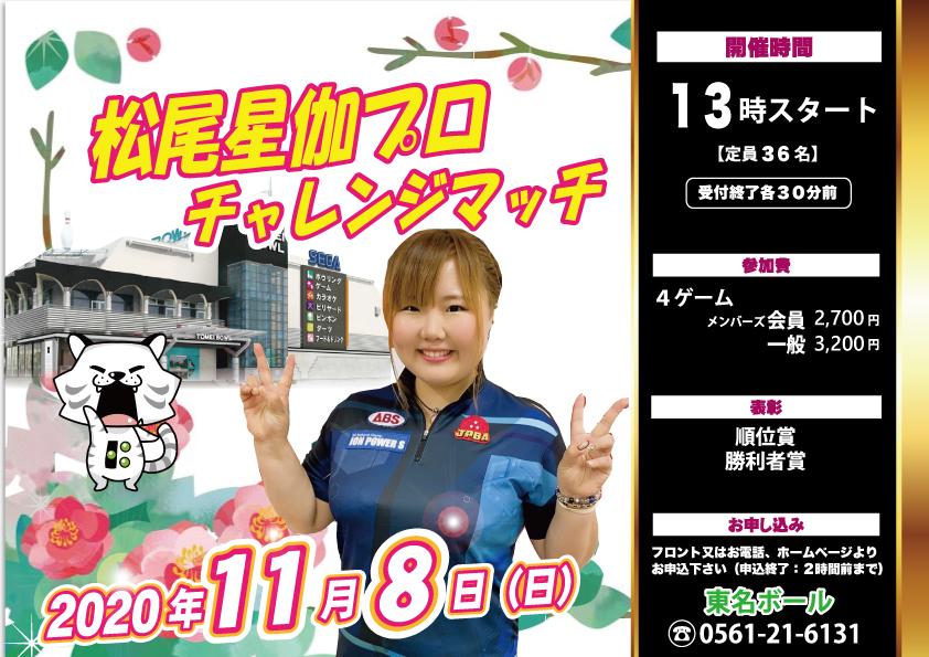 ★11月8(日)松尾星伽プロ ★