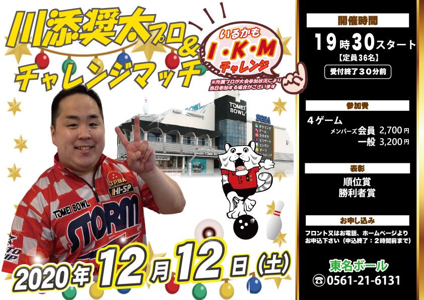 ★12月12日(土)★川添奨太プロ&I・K・M