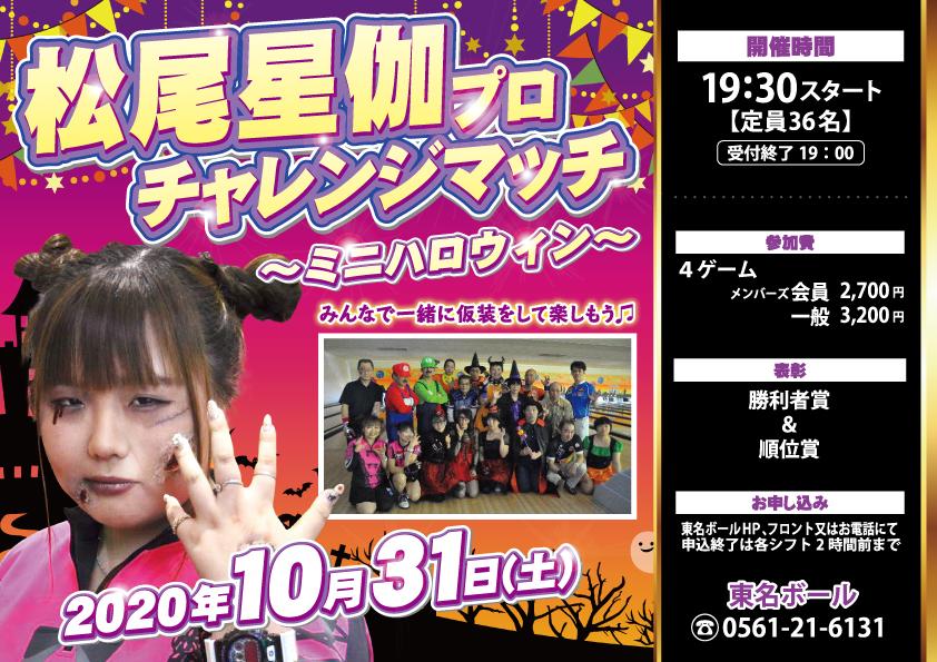 ★10月31日(土)松尾星伽プロチャレンジマッチ~ミニハロウィン~