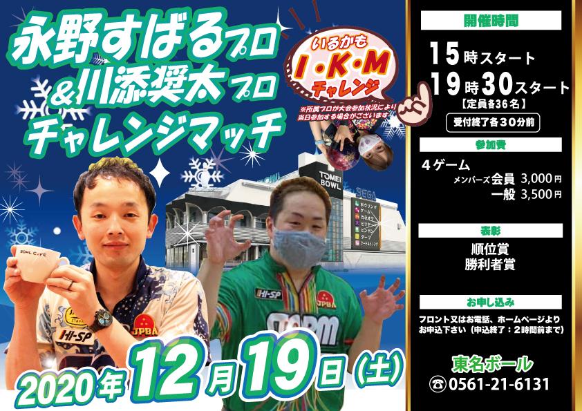 ★12月19日(土)永野すばるプロ&川添奨太プロ&I・K・M