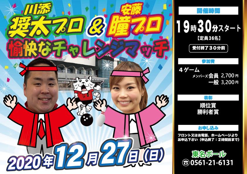 ★12月27日(日)川添奨太プロ&安藤瞳プロ