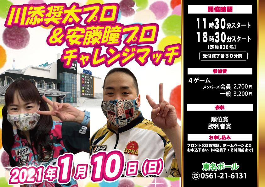 ☆1月10日(日)川添奨太プロ&安藤瞳プロ