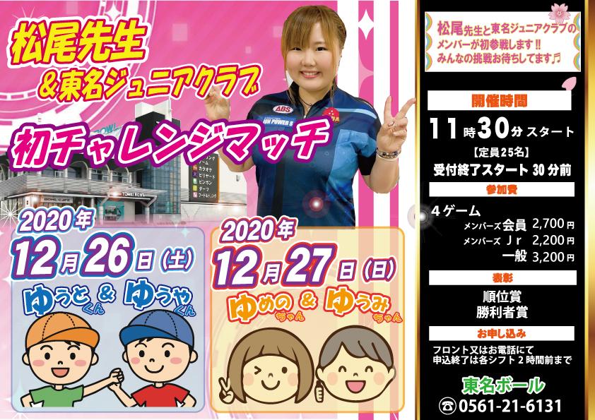 ★12月26日&27日   松尾先生&東名ジュニアクラブチャレンジマッチ