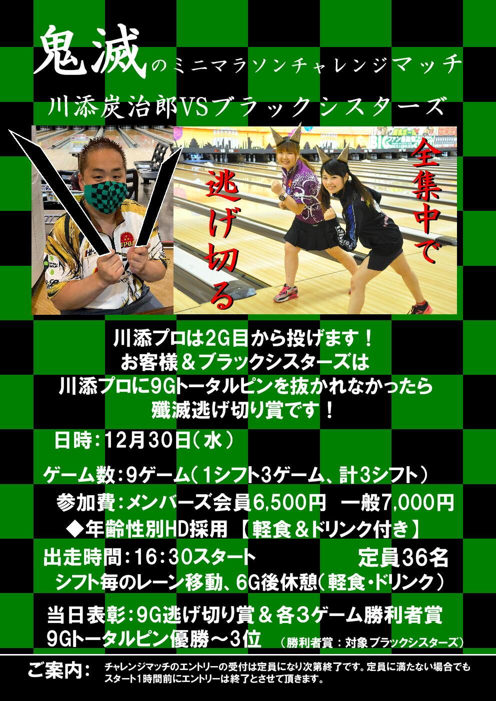 ★12月30日(水)鬼滅のミニマラソンチャレンジマッチ