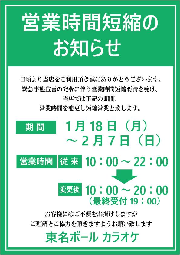 【カラオケ】営業時間変更のご案内