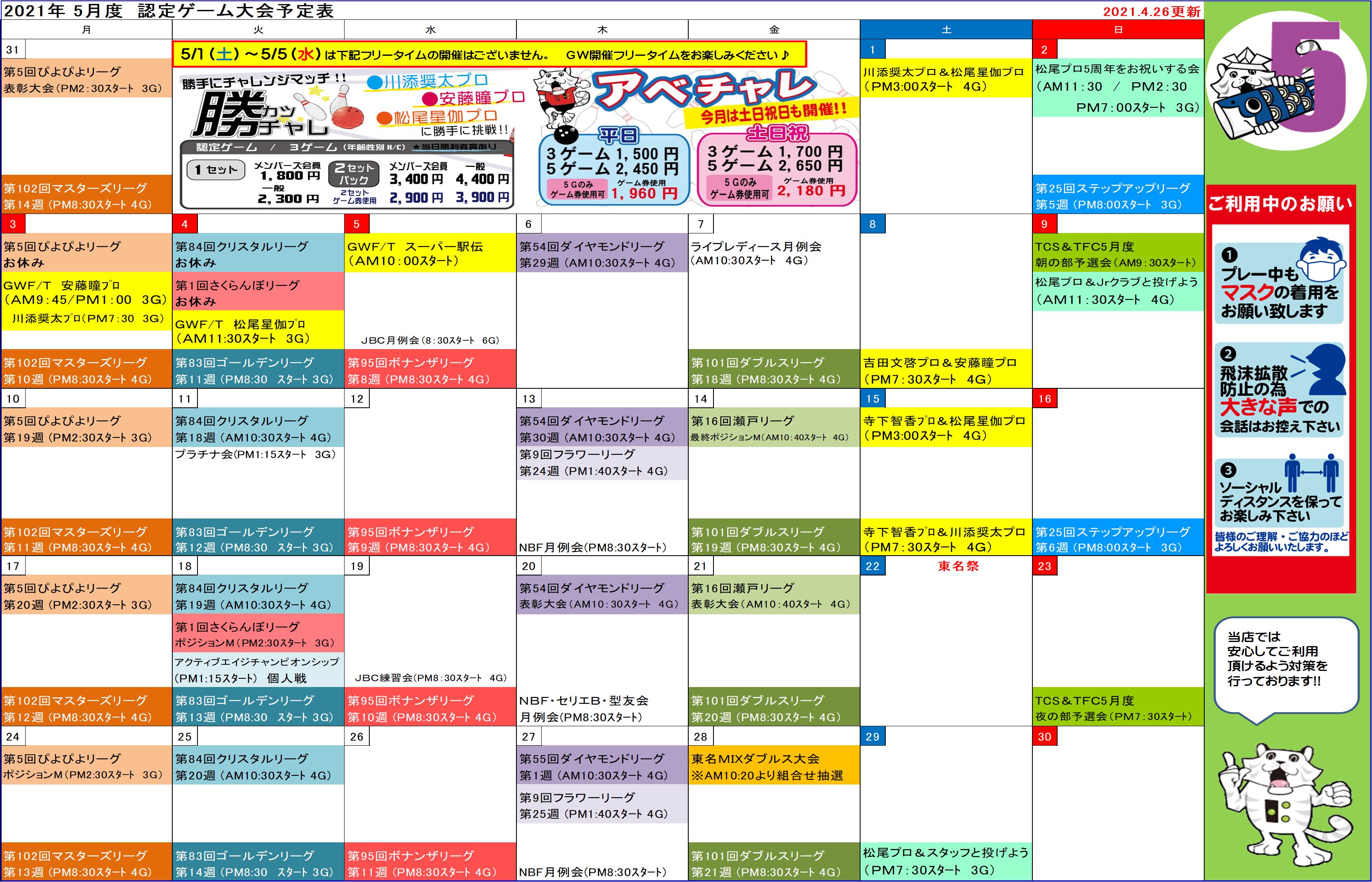 ★会員様向け★5月認定ゲーム大会予定表