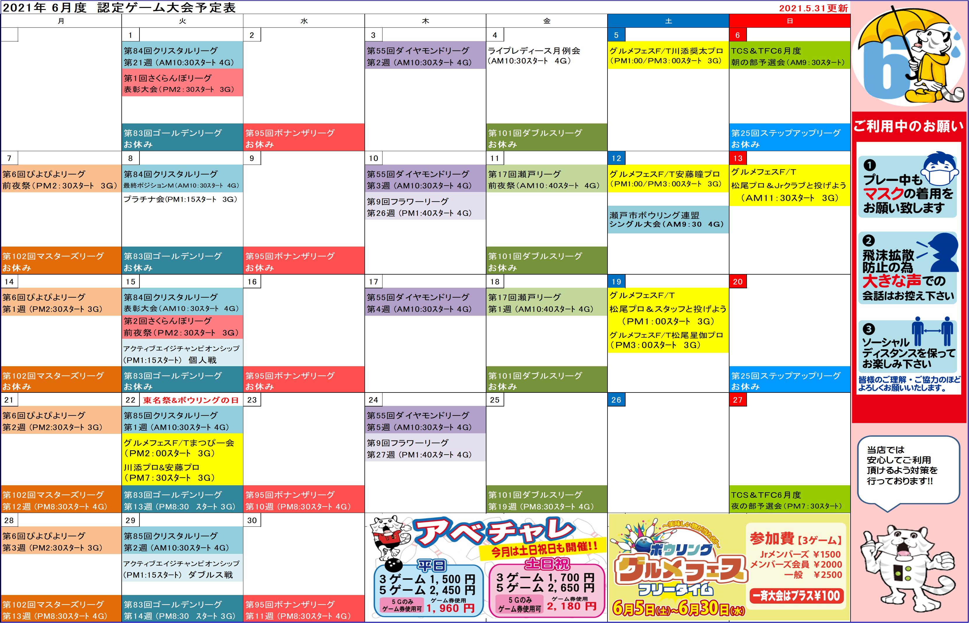 ★会員様向け6月認定ゲーム大会予定表