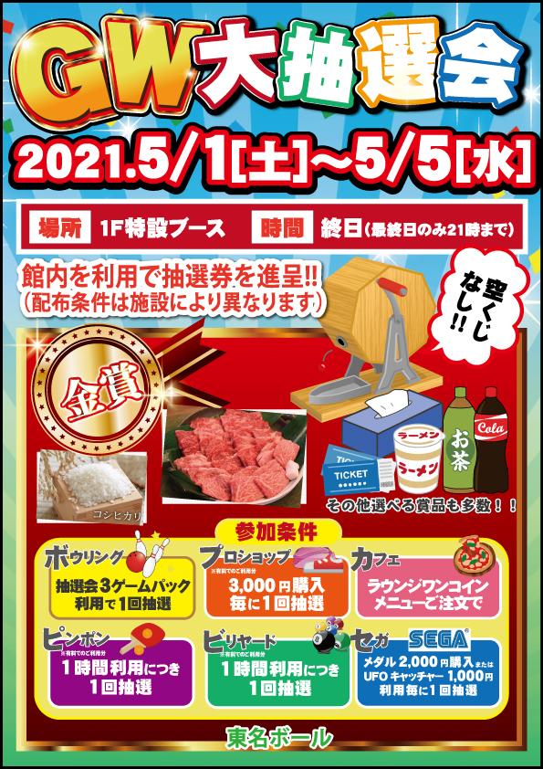 東名ボールGW★2021