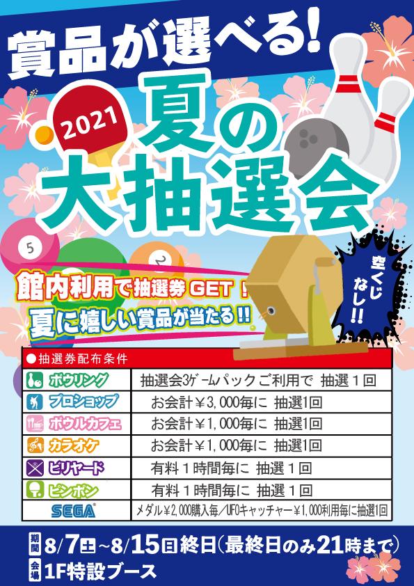 夏の大抽選会2021