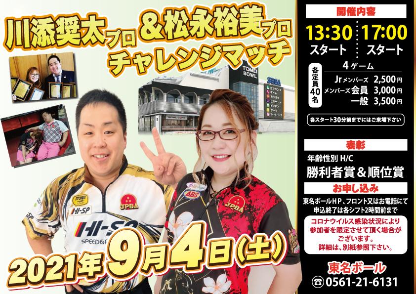 ★9月4日川添奨太プロチャレンジマッチ一部変更